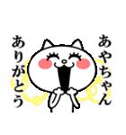 あやちゃんに送る★にゃんこ(個別スタンプ:02)