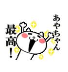 あやちゃんに送る★にゃんこ(個別スタンプ:04)