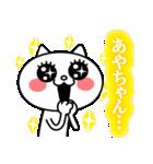 あやちゃんに送る★にゃんこ(個別スタンプ:06)