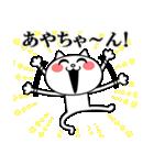 あやちゃんに送る★にゃんこ(個別スタンプ:07)