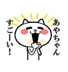 あやちゃんに送る★にゃんこ(個別スタンプ:08)