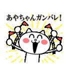 あやちゃんに送る★にゃんこ(個別スタンプ:09)