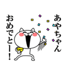 あやちゃんに送る★にゃんこ(個別スタンプ:10)