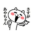 あやちゃんに送る★にゃんこ(個別スタンプ:11)