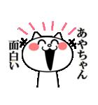 あやちゃんに送る★にゃんこ(個別スタンプ:12)