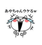 あやちゃんに送る★にゃんこ(個別スタンプ:13)