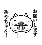 あやちゃんに送る★にゃんこ(個別スタンプ:14)