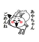 あやちゃんに送る★にゃんこ(個別スタンプ:15)