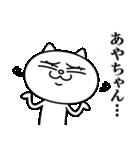 あやちゃんに送る★にゃんこ(個別スタンプ:18)