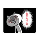あやちゃんに送る★にゃんこ(個別スタンプ:29)
