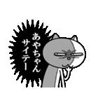あやちゃんに送る★にゃんこ(個別スタンプ:30)
