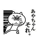 あやちゃんに送る★にゃんこ(個別スタンプ:34)