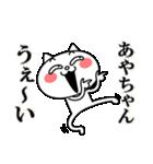 あやちゃんに送る★にゃんこ(個別スタンプ:35)