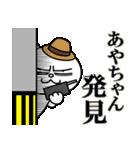 あやちゃんに送る★にゃんこ(個別スタンプ:38)