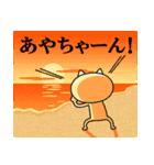 あやちゃんに送る★にゃんこ(個別スタンプ:40)