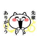 先輩に送る★にゃんこ(個別スタンプ:02)