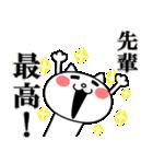 先輩に送る★にゃんこ(個別スタンプ:04)