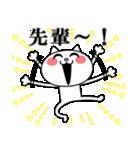 先輩に送る★にゃんこ(個別スタンプ:07)