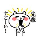 先輩に送る★にゃんこ(個別スタンプ:08)