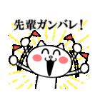 先輩に送る★にゃんこ(個別スタンプ:09)