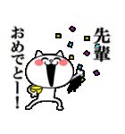 先輩に送る★にゃんこ(個別スタンプ:10)
