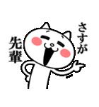 先輩に送る★にゃんこ(個別スタンプ:11)