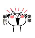 先輩に送る★にゃんこ(個別スタンプ:12)