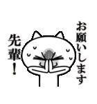 先輩に送る★にゃんこ(個別スタンプ:14)