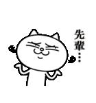 先輩に送る★にゃんこ(個別スタンプ:18)