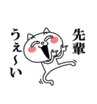 先輩に送る★にゃんこ(個別スタンプ:35)