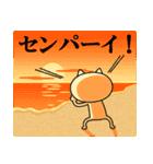 先輩に送る★にゃんこ(個別スタンプ:40)