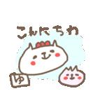 <ゆ>のつく名前基本セット「ユ」 cat(個別スタンプ:03)