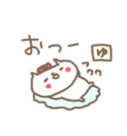 <ゆ>のつく名前基本セット「ユ」 cat(個別スタンプ:06)