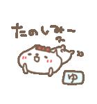<ゆ>のつく名前基本セット「ユ」 cat(個別スタンプ:07)