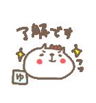 <ゆ>のつく名前基本セット「ユ」 cat(個別スタンプ:16)