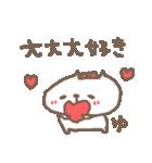 <ゆ>のつく名前基本セット「ユ」 cat(個別スタンプ:19)