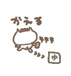 <ゆ>のつく名前基本セット「ユ」 cat(個別スタンプ:21)