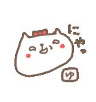 <ゆ>のつく名前基本セット「ユ」 cat(個別スタンプ:27)