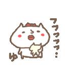 <ゆ>のつく名前基本セット「ユ」 cat(個別スタンプ:28)