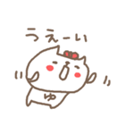 <ゆ>のつく名前基本セット「ユ」 cat(個別スタンプ:39)