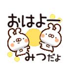 【みつ】専用.(個別スタンプ:01)