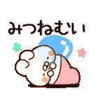 【みつ】専用.(個別スタンプ:02)