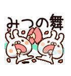 【みつ】専用.(個別スタンプ:12)