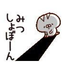 【みつ】専用.(個別スタンプ:13)
