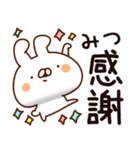 【みつ】専用.(個別スタンプ:17)