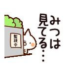 【みつ】専用.(個別スタンプ:23)