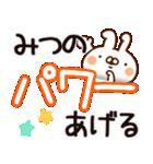 【みつ】専用.(個別スタンプ:27)