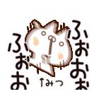 【みつ】専用.(個別スタンプ:30)