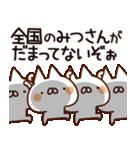 【みつ】専用.(個別スタンプ:40)
