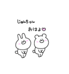 高速!大好きな【じゅんちゃん】へ!!(個別スタンプ:1)